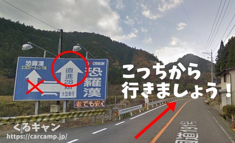 恐羅漢エコロジーキャンプ場アクセス