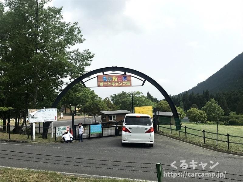 らかん高原オートキャンプ場正面ゲート