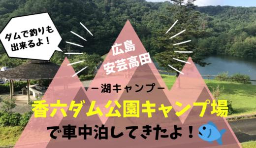 香六ダム公園キャンプ場で車中泊!広島で釣りキャンが楽しめる