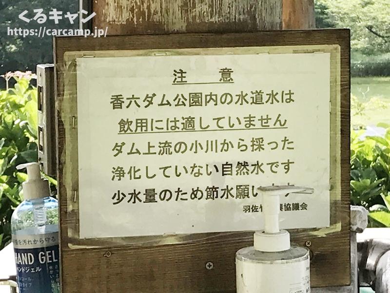 香六ダム公園キャンプ場の水は飲めない