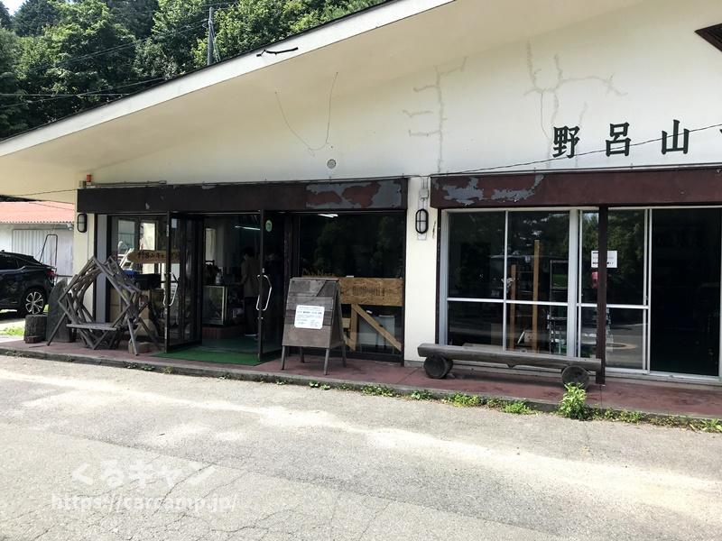 野呂山オートキャンプ場 管理棟